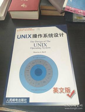 UNIX操作系统设计(英文版)