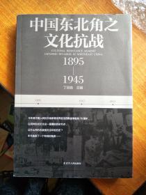 中国东北角之文化抗战 1895-1945  作者签赠本