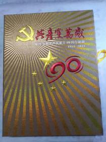 纪念中国共产党成立90周年邮册1921-2011