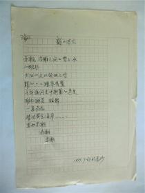 B0669先锋诗人、自由作家海上诗稿手迹1页