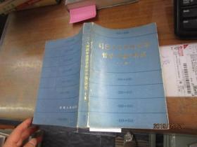 1844年经济学哲学手稿研究