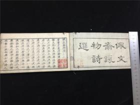 和刻《佩文斋咏物诗选》1册全,分151类,文化年间据康熙本翻刻,超薄纸写刻200余叶400多面。孔网惟一