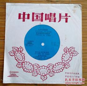 小薄膜唱片  吹奏乐 几内亚民歌等