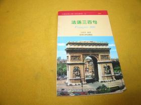 外语实用口语三百句系列:法语三百句——前面有字迹