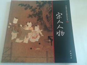 中国画大师经典系列丛书:宋人人物