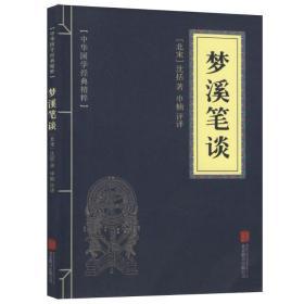 ST中华国学经典精粹:梦溪笔谈