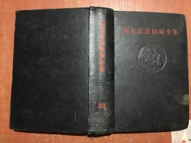 马克思恩格斯全集(第33卷 黑脊黑面  精装)