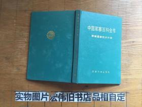中国军事百科全书:军事通信技术分册