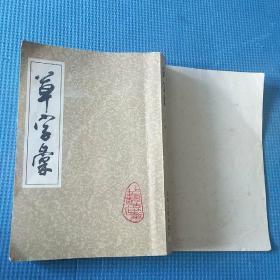 草字汇(上册品好)上海古籍版本
