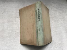 中国财政史辑要(布集精装影印本 一)