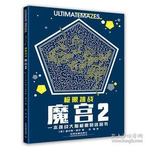 极限挑战:魔宫2
