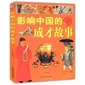 """""""博识教育""""泛读文库--中国名人成才故事(四色印刷)"""