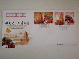 白马寺. 大菩 提寺   特种邮票首日发行纪念丰