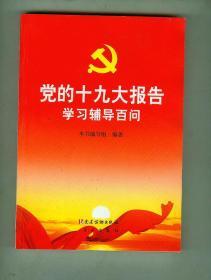 党的十九大报告学习辅导百问(全新图书)