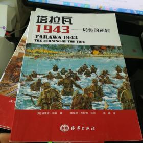 塔拉瓦 1943:局势的逆转