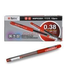晨光(M&G)AGP63201 全针管中性笔 签字笔 0.38mm 红色9支