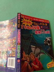 升级版冒险小虎队 了不起的囚徒鲨海13小时3