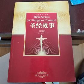 世界名著阅读经典 圣经故事 旧约
