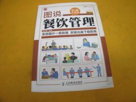 图说管理系列:图说餐饮管理(实战升级版)——书内页基本干净
