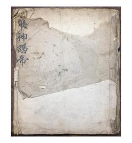 道教符书 飞神谒帝20筒页 复印件