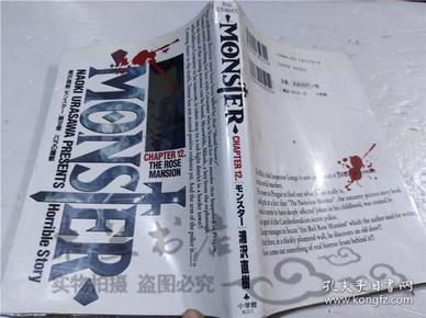 原版日本日文书 MONSTER12 -バラの屋敷- ビツグ コミツクス 浦沢直树 株式会社小学馆 1999年8月 32开软精装