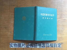 中国军事百科全书:核武器分册
