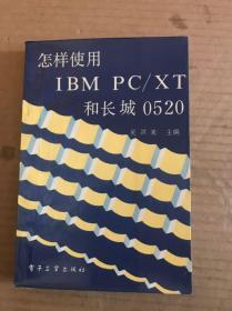 怎样使用IBMPC/XT和长城0520