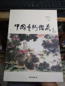 中国艺术鉴藏2012年6