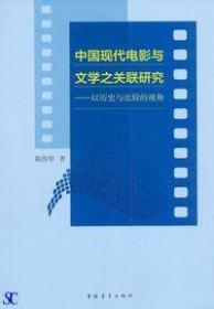 中国现代电影与文学之关联研究:以历史与比较的视角
