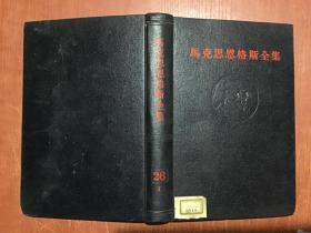 马克思恩格斯全集 第26卷第一册 黑脊黑面(精装)