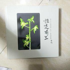 惟楚有兰 第二十七界中国(长沙)兰花博览会会刊