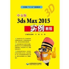 中文版3ds Mzx2015实例教程