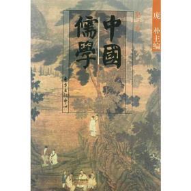 中国儒学:(1-4)卷