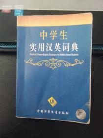 中学生实用汉英词典
