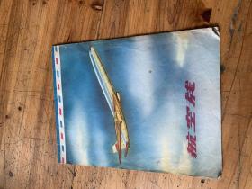 3749: 老信纸 航空牋27张一册,封面飞机漂亮