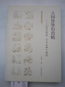人间处处有真情:《新民晚报·市井故事》  8位签名  韩伍. 王瑜明