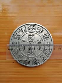 宣统二年 银币(农工商部颁给南洋劝业会)