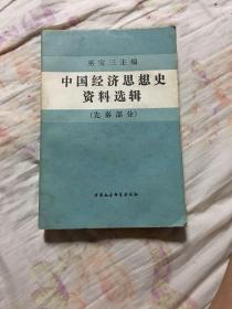 中国经济思想史资料选辑(先秦部分)上