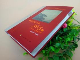 星云大师献给旅行者365日  9787010145860正版新书现货