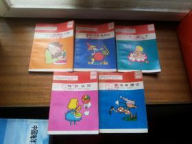 世界童话大王(第二辑)《小人国和大人国》《绿野仙踪》《木偶奇遇记》《水孩子》《吹牛大王奇游记》全5册,少年儿童出版社,内带插图,书影如一详见描述