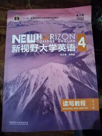 新视野大年夜学英语4    第三版   综合版