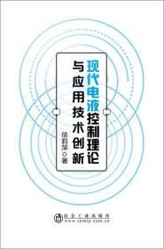 现代电液控制理论与应用技术创新