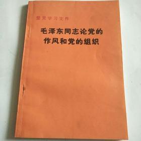 毛泽东同志论党的作风和党的组织。品佳,无勾抹