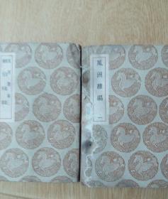 凤洲杂编,窥天外乘3种2册