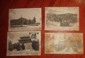 黑白相片【五十年代北京风光照片3张+1张其他黑白照片】长7.6CM*宽4.6CM、品相以图片为准