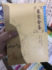 医宗金鉴(上)