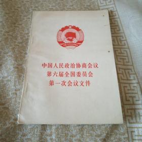中国人民政治协商会议第六届全国委员会第一次会议文件
