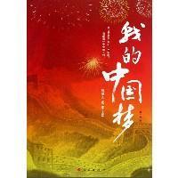 我的中国梦:高中生版