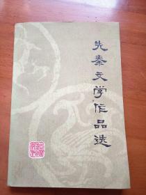 先秦文学作品选 1980年1版1印