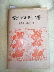 刘邦评传——88年1版1印A1818